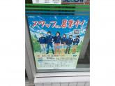 ファミリーマート 立川錦町六丁目店