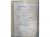 GAZONEスタジオ 大崎ニューシティ店