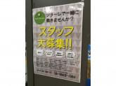 CAFFE SOLARE(カフェ ソラーレ) LABI千里店