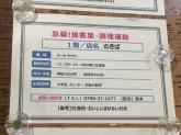 のきば 阪神西宮店