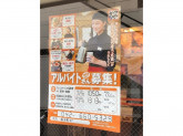 かつや 八王子大和田店