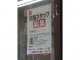 日産レンタカー 浦和駅西口店