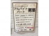 Honeys(ハニーズ) ATC店