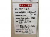 くまざわ書店 永山店