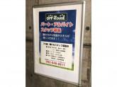 OFF HousE(オフハウス) 八王子大和田店