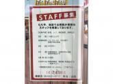 SKIP HOUSE(スキップ ハウス) 阪急塚口店