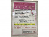 阪急電鉄株式会社(阪急十三駅)
