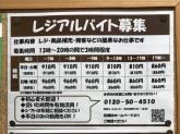 カインズホーム 渋川鯉沢店