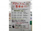 セブン-イレブン 日野万願寺6丁目店