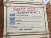 ABC-MART エビスタ西宮店