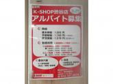 京王ストア K-Shop渋谷店