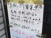 江戸深川珈琲本舗 新大塚店