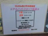 HotHe@rt(ホットハート) 平井駅前店
