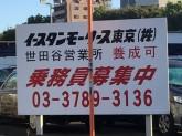 イースタンモータース東京(株) 世田谷営業所