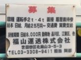福山運送株式会社