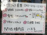 関根精肉店 八王子店