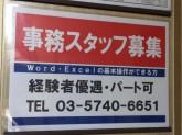 (株)ブルーノートシステム 不動前店