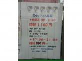 ファミリーマート サンズ狛江西野川店