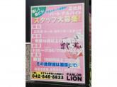 アミューズメントスペース・パーラライオン 八王子店