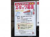 コインランドリーデポ 磐田今之浦店
