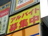 松のや 東池袋店