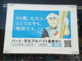 ロイヤルホームセンター 三田店