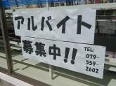 ローソン 三田市相生町店