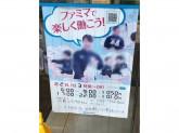 ファミリーマート 武蔵小杉駅西店