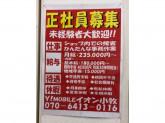 Y!mobile(ワイモバイル) イオン小牧店
