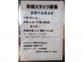 セブン-イレブン 小山田間店