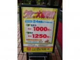 マクドナルド 環七大谷田店