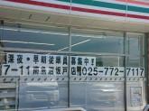 セブン-イレブン 南魚沼坂戸店