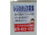 スーパーオートバックス ・京都伏見店
