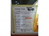 越後秘蔵麺 無尽蔵 ビックホップガーデンモール印西店