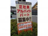コメダ珈琲店 昭島店