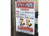イセヅドライ 万代伊川谷店