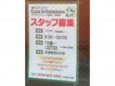 CAFE DI ESPRESSO(カフェ・ディ・エスプレッソ) 珈琲館 日本橋店