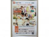 Can Do(キャンドゥ) イトーヨーカドー上板橋店