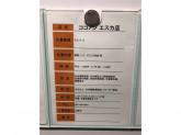 QOQONON(ココノン) 名古屋駅エスカ店