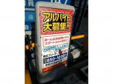 EneJet(エネジェット) 株式会社宇佐美エナジー 六甲SS