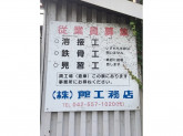 株式会社館工務店
