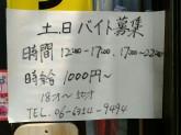 串かつ専門店 串安亭