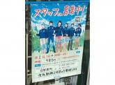 ファミリーマート 日野栄町店