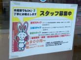 うさちゃんクリーニング 所沢店