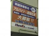 HandEx(ハンデックス) 立川営業所