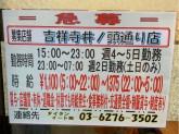 名代 富士そば 吉祥寺井ノ頭通り店