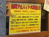 ちびすけ 梅田総本店