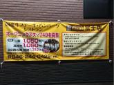 スエヒロ館 富士店