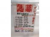 セブン-イレブン新東名新富士インター店
