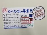 【閉店】ローソン 南町田三丁目店